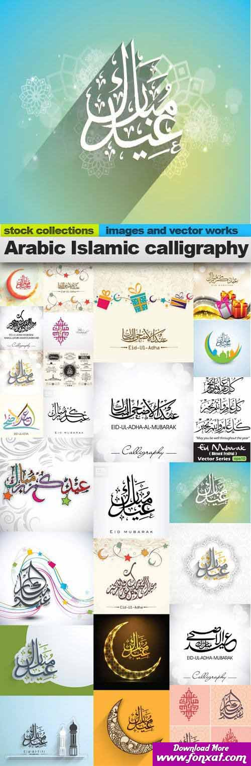 مخططات وصور بمناسبة عيد الاضحى المبارك المجموعة الثانية