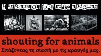 Μουσική συλλογή για τα δικαιώματα των ζώων