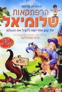הרפתקאות שלומיאל 1995 מדובב לעברית לצפייה ישירה  DVDRip