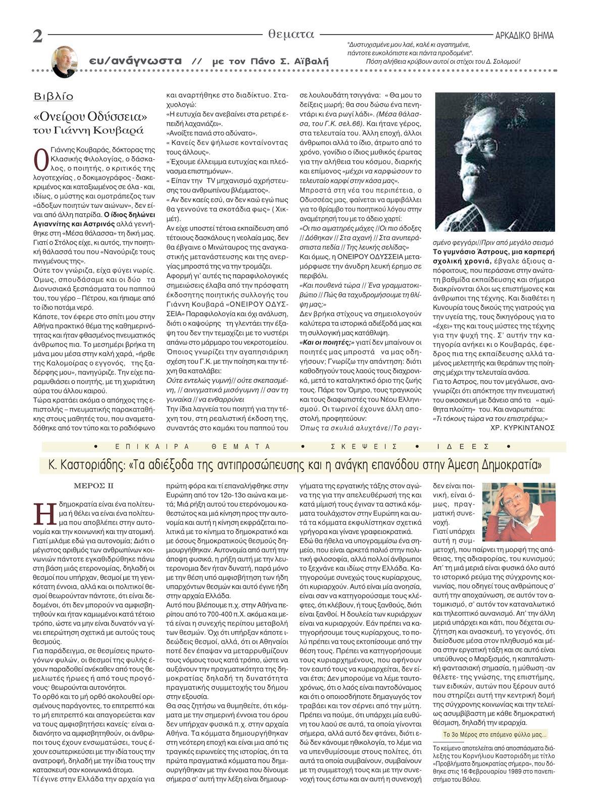 """Εφημερίδα Αρκαδικό Βήμα - """"Ονείρου Οδύσσεια"""" του Γιάννη Κουβαρά"""