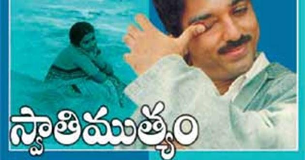 telugu lyrics  swathi muthyam  1985