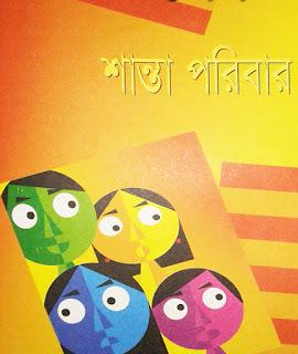 Shanta Paribar by Muhammed Zafar Iqbal PDF Download