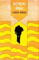 Achchedyo Bandhan by Narayan Sanyal