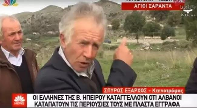 Όργια Αλβανών στην Βόρειο Ήπειρο: Καταπατούν τις περιουσίες της Ελληνικής μειονότητας! (Βίντεο)