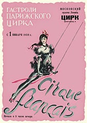Circus Magic SIdeshow