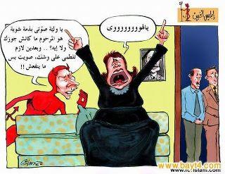 297203 171181792960973 116324378446715 355261 1525037615 n  صور كاريكاتيرات مضحكه   كاريكاتير مضحك