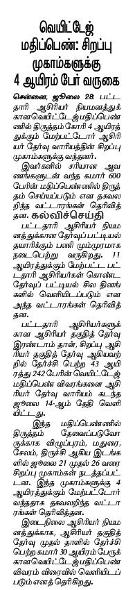 TNTET-வெயிட்டேஜ் மதிப்பெண்: சிறப்பு முகாம்களுக்கு 4 ஆயிரம் பேர் வருகை - தினமணி