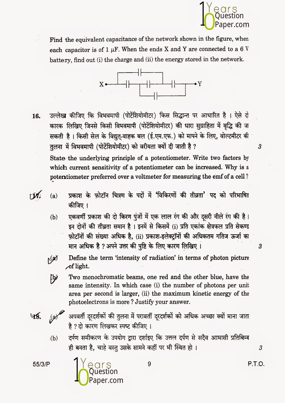 cbse class 12th 2015 Physics question paper