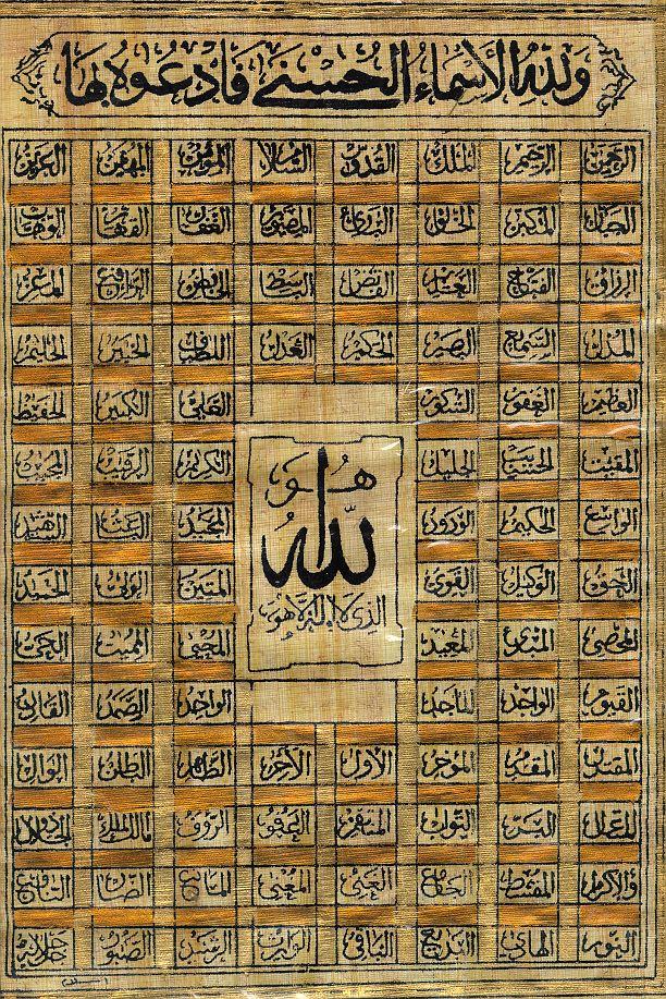 99 Names Allah