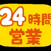 「24時間営業」のイラスト文字