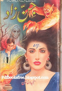 Urdu Novel Jin Zad Volume 1