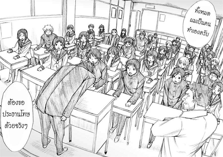 อ่านการ์ตูน Onani Master Kurosawa 23 ภาพที่ 22