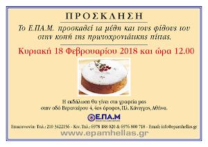 Κοπή πίτας του ΕΠΑΜ 18/2 ώρα 12:00