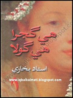 Hee Gajra Hee Goola Sindhi Poetry Ustad Bukhri