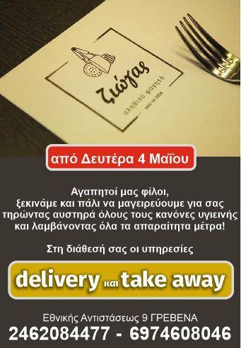 Εστιατόριο ΖΙΩΓΑΣ στο.. σπίτι σας