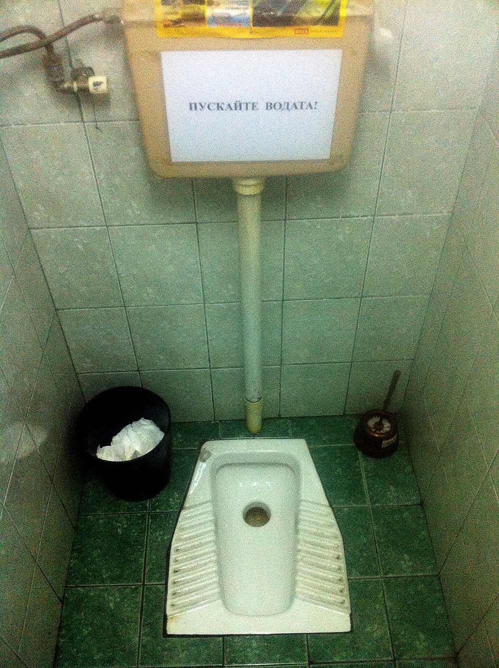 A flush squat toilet in Sofia, Bulgaria