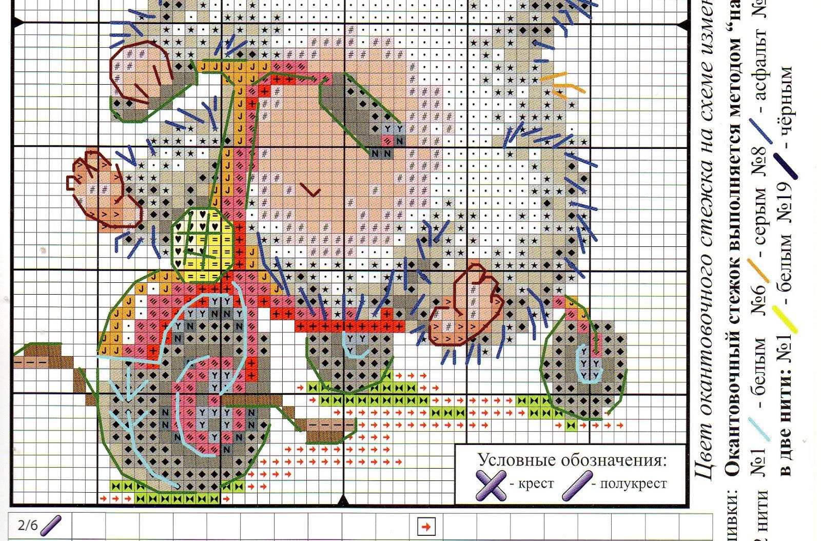 Схема для вышивки крестом хомячок 914