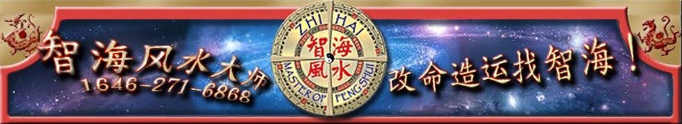 Feng Shui Master Radio 智海大師 風水漫談