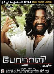 Porali (2011) - Tamil Movie