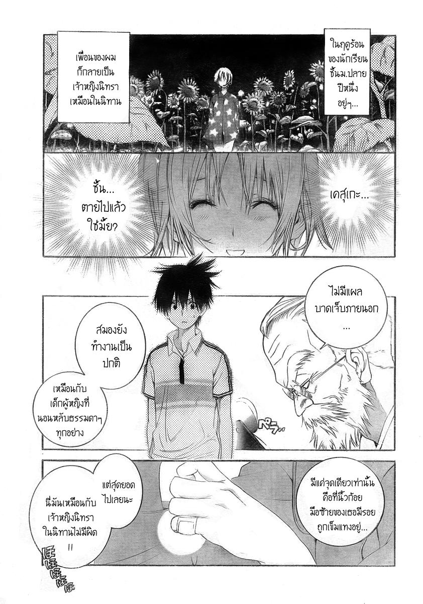 อ่านการ์ตูน Pajama na Kanojo 2 ภาพที่ 4