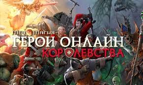 меч и магия герои онлайн обзор