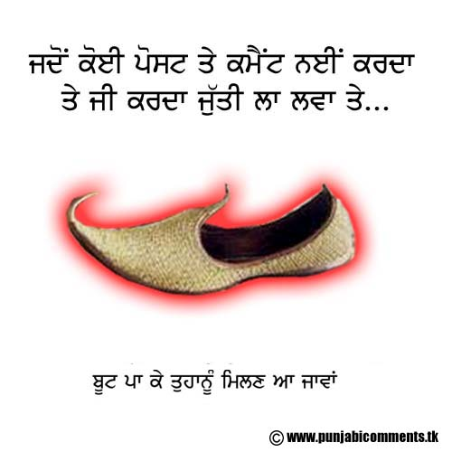 PUNJABI COMMENTS WALLPAPER FUNNY PUNJABI COMMENTS FACEBOOK ORKUT ...