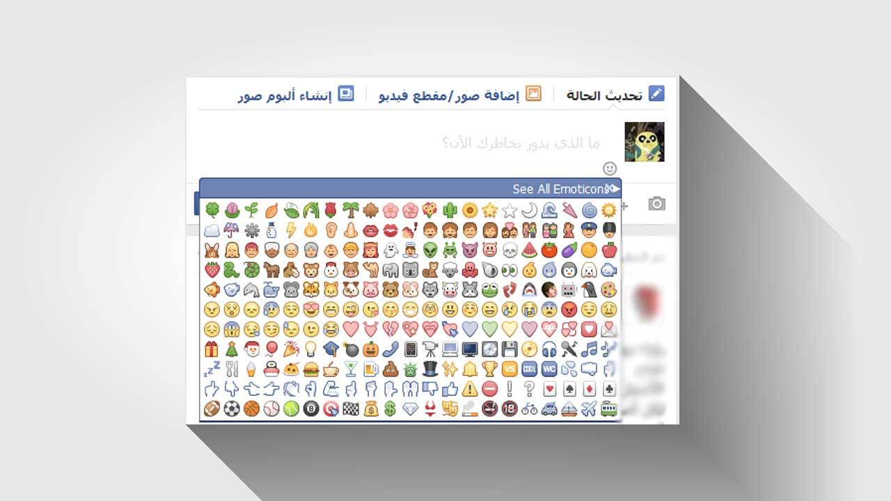 تطبيق لمتصفح فاير فوكس للاضافة ايموشن على الفيس بوك