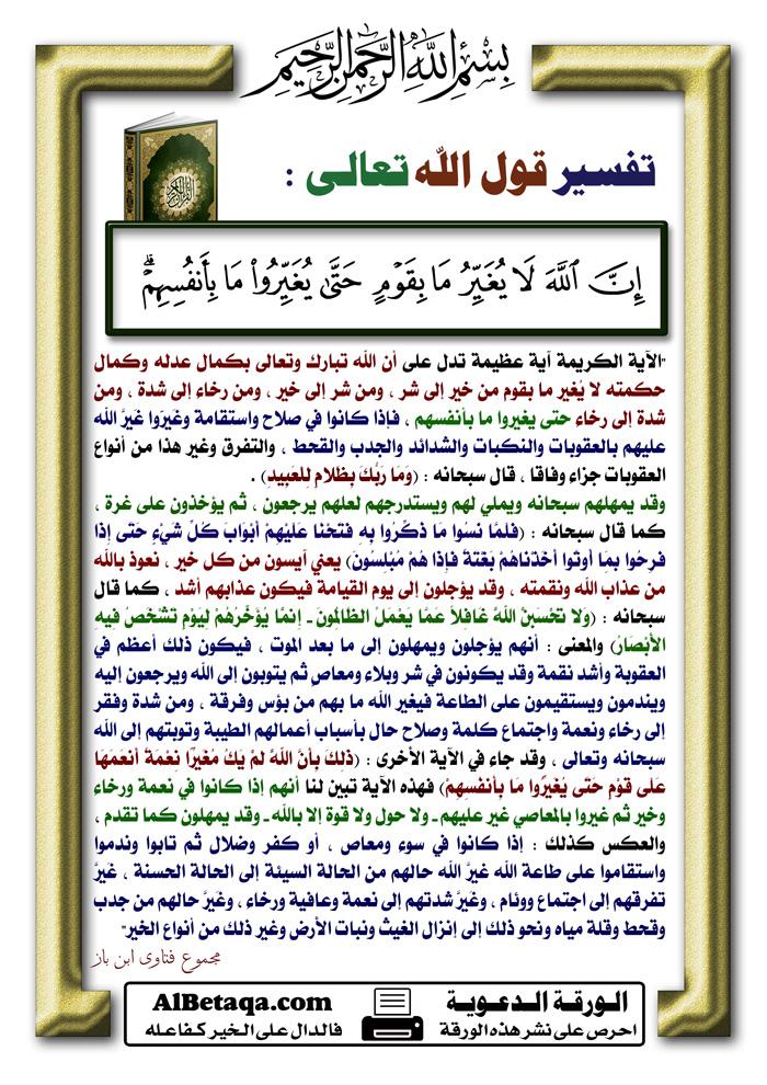 تفسير آيات منتقاة القرآن الكريم tafseer0016.jpg