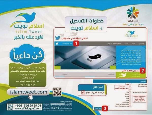 islamtweet.com أول موقع يغرد عنك للتعريف بالإسلام اشترك عسى أن يسلم أحد بسببك (معدل إسلامهم 4-5 يوميا)