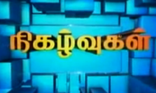 Captain TV 07 03 2014 Nigalvugal