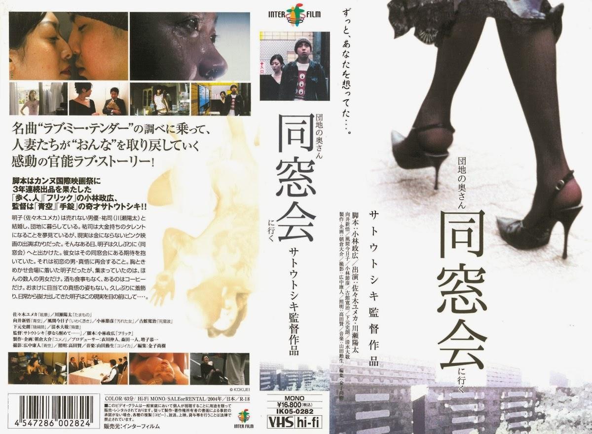 Dosou Kai 2005