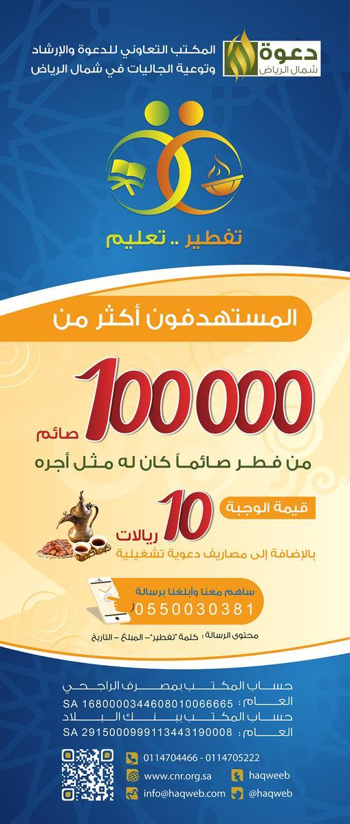 مشروع تفطير وتعليم 100000 صائم بـ 10 ريالات فقط │ دعوة شمال الرياض