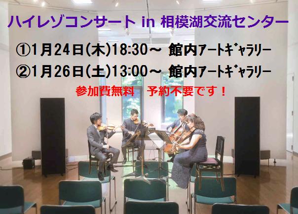 ハイレゾコンサート in 相模湖交流センター 1月24日~26日