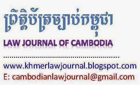 Khmer Law Journal of Cambodia -Khmer version