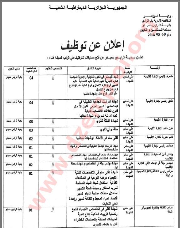 إعلان مسابقة توظيف في بلدية الرايس حميدو دائرة باب الوادي ولاية الجزائر ديسمبر 2014 ALG+01.jpg
