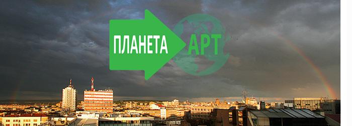 """Raspisan konkurs za ekološki angažovane umetničke radove """"Planeta ART"""""""