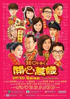 Tôi Yêu HongKong 1 - I love HongKong 1 (2011)