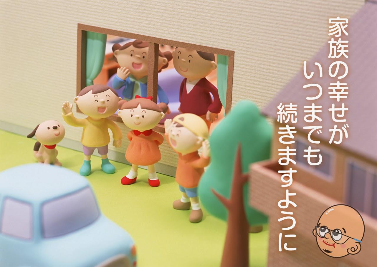 マイホームの劣化対策の日本ホウ酸処理協会