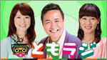 SBC信越放送ラジオ
