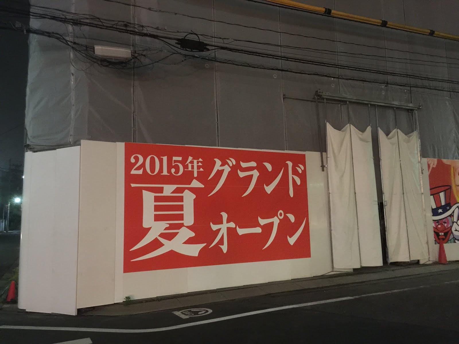 篠崎 パチンコ
