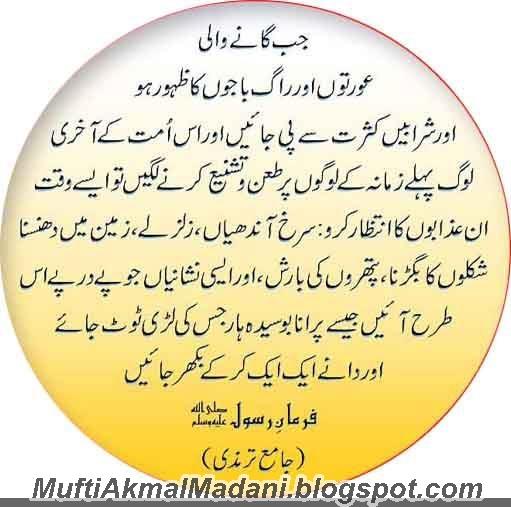 """qayamat ki nishaniyan ♥ mafhoom-e-hadees: aof bin malik (razi'allahu anhu) se mairvi hai ke rasool'allah (sallallahu alaihay wasallam) ne irshad farmaya – """"qayam-e-qayamat ki 6 nishanian shumar ker lo """"."""