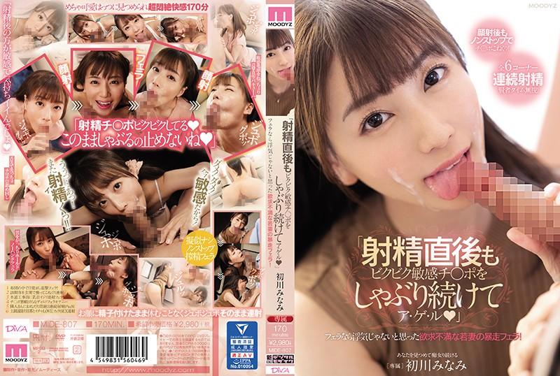 MIDE-807 Minami Hatsukawa Sneaky Sex