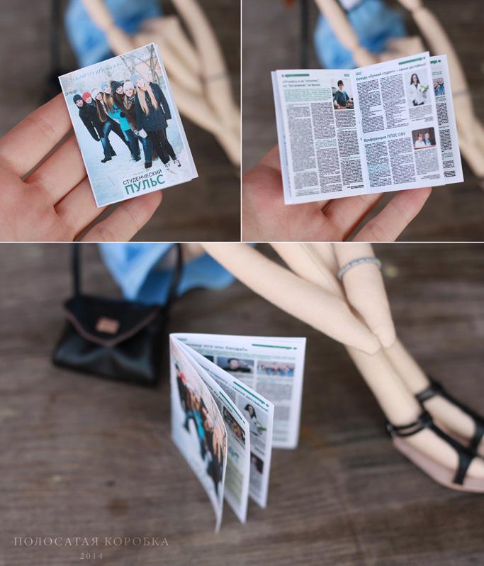 Миниатюрная газета для куклы