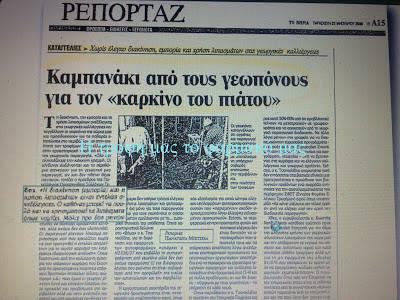 diaforetiko.gr : %CE%9A%CE%B1%CF%81%CE%BA%CE%AF%CE%BD%CE%BF%CF%82+%CF%80%CE%B9%CE%AC%CF%84%CE%BF%CF%85 Νερό   Δηλητήριο σε όλη την Ελλάδα. ΠΡΕΠΕΙ ΝΑ ΔΙΑΒΑΣΤΕΙ ΑΠΟ ΟΛΟΥΣ ΜΑΣ