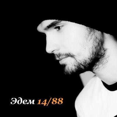 "NOIZE MC ""Эдем 14/88"""