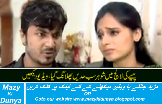 Greedy Husband Cross Every Limit - mazy ki dunya