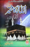 Allah Ka Faqeer Urdu Islamic Book