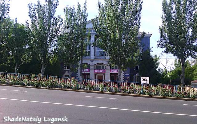 Луганску нужен Мир!