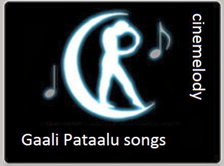 Gaali Pataalu Telugu Mp3 Songs Free  Download  1974