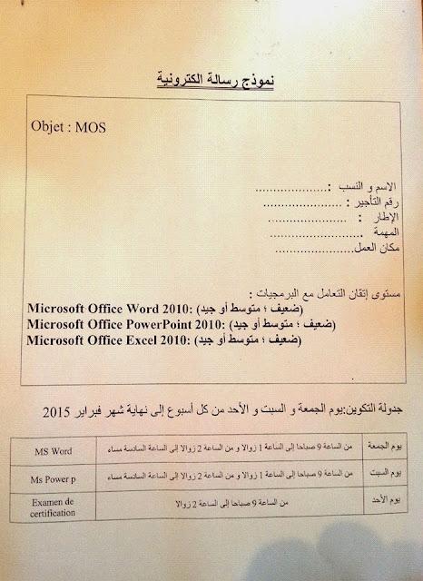 """نيابة الحوز: مذكرة بخصوص """"Microsoft Office Spécialiste"""""""